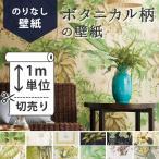 壁紙 のりなし 植物 (のりなし壁紙)おすすめのボタニカル柄の壁紙 R70 ボタニカル柄 クロス 壁紙