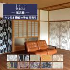壁紙 のり付き kioi 紀尾井 和モダン 花柄 植物 和室 和柄 壁紙 張り替え 壁紙の上から貼る壁紙 m単位販売