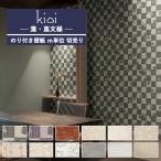 壁紙 のり付き(1m単位 切り売り)+ 壁紙の貼り方マニュアル付き kioi・紀尾井の壁紙 セレクション part2