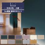 壁紙 のり付 kioi 紀尾井 和モダン 小紋 和室 和柄 壁紙の上から貼れる クロス 壁紙3mセット 施工道具とマニュアル付き