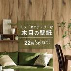 おすすめのミッドセンチュリー柄・生のり付き壁紙セレクション (1m単位で切売) part2