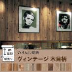 おすすめの男前ウッド柄・のりなし国産壁紙セレクション (1m単位で切売) part1