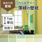 壁紙 のり付き 無地(生のり付き壁紙)おすすめのペールグリーン/薄緑の壁紙 緑 ペールグリーン クロス(壁紙 張り替え)