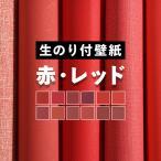 壁紙 のり付き 赤色(生のり付き壁紙)おすすめのレッド/赤い壁紙 無地 レッド クロス(壁紙 張り替え)