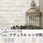 壁紙 のりなし レンガ柄 人気の12種類から選べる!リフォーム DIY クロス 国産壁紙