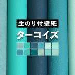 壁紙 のり付き ターコイズ ブルー 12柄 クロス m単位販売 防カビ 張り替え 壁紙の上から貼る壁紙 無地 アクセントクロス 補修
