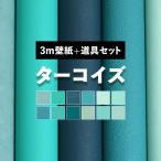 壁紙 ターコイズ 青緑 ブルーグリーン 生のり付 壁紙の上から貼れる クロス セット 壁紙3m 施工道具とマニュアル付き