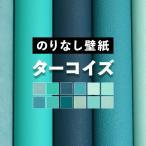 壁紙 のりなし ターコイズ 青緑 ブルーグリーン クロス 張り替え 壁紙の上から貼る壁紙 販売単位1m