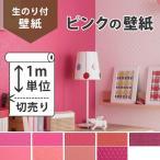 壁紙 のり付き ピンク【生のり付き壁紙】おすすめのピンク/ビビッドピンクの壁紙 無地 ビビッドピンク クロス【壁紙DIYで部屋をおしゃれに】