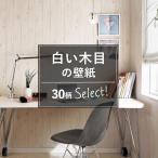 おすすめのホワイト・グレーウッド柄・生のり付き壁紙セレクション (1m単位で切売) part2
