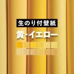 壁紙 のり付き 黄色(生のり付き壁紙)おすすめのイエロー/黄色の壁紙 無地 イエロー クロス(壁紙 張り替え)