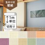 クロス 生のり付き壁紙 シンコール ビニル ベーシック SW2414〜SW2423(販売単位1m) 原状回復できません