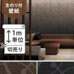 壁紙 のり付 クロス生のり付き壁紙/リリカラ Made in JAPAN LL-8087、LL-8088しっかり貼れる生のりタイプ(原状回復できません)