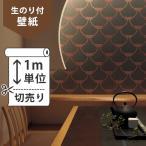 壁紙 のり付 クロス生のり付き壁紙/リリカラ Made in JAPAN LL-8093しっかり貼れる生のりタイプ(原状回復できません)