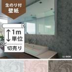 壁紙 のり付 クロス生のり付き壁紙/リリカラ 消臭+汚れ防止 LL-8404、LL-8405、LL-8406しっかり貼れる生のりタイプ(原状回復できません)