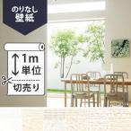 壁紙 クロス国産壁紙(のりなしタイプ)/リリカラ 調湿[吸放湿] LL-8514〜LL-8525(販売単位1m)