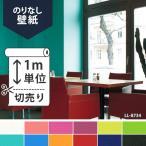 壁紙 クロス 国産壁紙(のりなしタイプ)/リリカラ 不燃 撥水トップコート -Comfort Selection- LL-8728〜LL-8739(販売単位1m)
