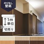 壁紙 クロス 国産壁紙(のりなしタイプ)/リリカラ 不燃 スーパー強化+汚れ防止 LL-8848〜LL-8853(販売単位1m)