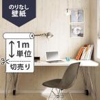 壁紙 クロス 国産壁紙(のりなしタイプ)/サンゲツ  RE-2623(販売単位1m)
