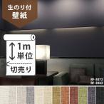 クロス生のり付き壁紙/ルノン 空気を洗う壁紙/クラフトライン RF-3062〜RF-3073(販売単位1m)しっかり貼れる生のりタイプ(原状回復できません)