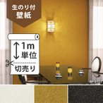 クロス生のり付き壁紙/ルノン 空気を洗う壁紙/クラフトライン RF-3120〜RF-3122(販売単位1m)しっかり貼れる生のりタイプ(原状回復できません)