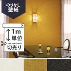 国産壁紙(のりなしタイプ)/ルノン/クラフトライン RF-3120〜RF-3122(販売単位1m)