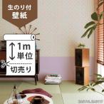 生のり付き壁紙/シンコール 和室 BA6116、BA6117(販売単位1m)  しっかり貼れる生のりタイプ(原状回復できません)