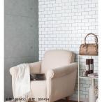 壁紙 サブウェイタイル風 クロス レンガ調 シンコール BB9453 国産壁紙(のりなしタイプ)(販売単位1m) BB-9453