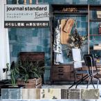 ジャーナルスタンダード ファニチャー 壁紙 クロス のりなし国産壁紙(販売単位1m) デニム 木目 モルタル LUIKHOTEL
