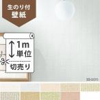 壁紙 のり付 クロス 生のり付き壁紙/サンゲツ 織物 RE-2469〜RE-2477(販売単位1m)しっかり貼れる生のりタイプ(原状回復できません)