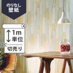壁紙 クロス 国産壁紙(のりなしタイプ)/サンゲツ 木目 RE-2622(販売単位1m)