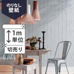 壁紙 クロス 国産壁紙(のりなしタイプ)/サンゲツ 木目 RE-2624、RE-2625(販売単位1m)