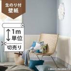 壁紙 のり付 クロス 生のり付き壁紙/サンゲツ 木目 スーパー耐久性(ペット対応) RE-2946(販売単位1m)