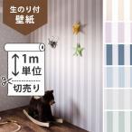 壁紙 のり付 クロス(サンゲツ×壁紙屋本舗 コラボ) 生のり付き壁紙/オリジナル壁紙Harelu(ハレル)stripe(ストライプ)(販売単位1m) 生のりタイプ