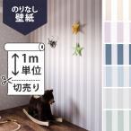 壁紙 のりなし クロス(サンゲツ×壁紙屋本舗 コラボ) 国産壁紙/オリジナル壁紙Harelu(ハレル)stripe(ストライプ)(販売単位1m)