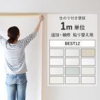 壁紙 のり付き 白(今なら10m以上でマスカープレゼント) 壁紙追加購入(1m単位)  しっかり貼れる生のりタイプ(原状回復できません)