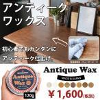 アンティークワックス Antique Wax 120g ターナー色彩株式会社