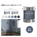 ペンキ 水性塗料 ブルー グレー 壁紙の上に塗れる水性ペンキ イマジンブルーグレートーンペイント2L 水性塗料(約12〜14平米使用可能)