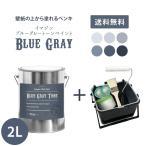 【送料無料】壁紙の上に塗れる水性ペンキ イマジンブルーグレートーンペイント2L+塗装道具のセット 水性塗料(約12〜14平米使用可能)