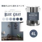 【送料無料】壁紙の上に塗れる水性ペンキ イマジンブルーグレートーンペイント4L 水性塗料(約24〜28平米使用可能)