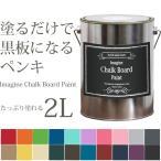 ペンキ 黒板塗料 水性ペンキ   送料無料  イマジンチョークボードペイント 2L 全20色
