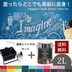 ペンキ 黒板塗料 水性ペンキ   送料無料  イマジンチョークボードペイントセット 2L+塗装道具セット 全20色