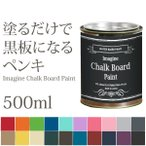 ペンキ 黒板塗料 水性ペンキ   送料無料  イマジンチョークボードペイント 500ml 全20色