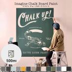 ペンキ 黒板塗料 500ml 水性塗料 塗るだけで黒板になるペンキ