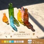 ガラス に直接塗れる 水性 ガラスペイント 9色 窓 や 瓶 デコレーション リメイク ハンドメイド 工作 に