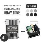 ペンキ 水性塗料 グレー 壁紙の上に塗れる水性ペンキ イマジングレートーンペイント4L+塗装道具セット 水性塗料(約24〜28平米使用可能) 灰色 ねずみ色