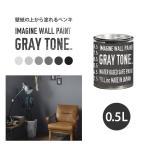 ペンキ 水性塗料 グレー 壁紙の上に塗れる水性ペンキ イマジングレートーンペイント0.5L 水性塗料(約3〜3.5平米使用可能) 灰色 ねずみ色 GREY