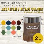 ペンキ 水性塗料 アメリカン ヴィンテージ カラーズ 2L 黄色 茶色 緑 黄緑 ピンク 白 ベージュ グレー 黒 青 ブルー 水色 赤 レッド