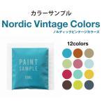 サンプル ペンキ 水性塗料 ノルディック ビンテージカラーズ 水色 青 ブルー 茶色 ベージュ 黄緑 グリーン ピンク 赤 黄色 グレー メール便OK
