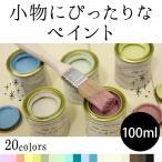 ペンキ イマジンウォールペイント 100ml 水性塗料 (約1平米の壁が塗れます)